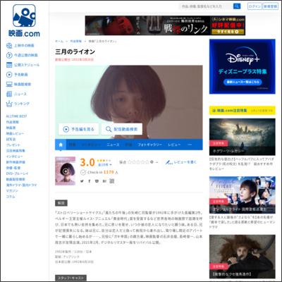 三月のライオン : 作品情報 - 映画.com
