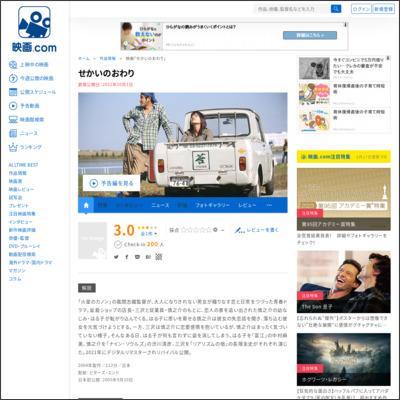 せかいのおわり : 作品情報 - 映画.com