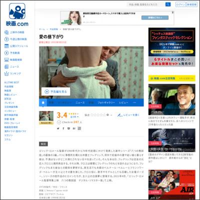 愛の昼下がり : 作品情報 - 映画.com