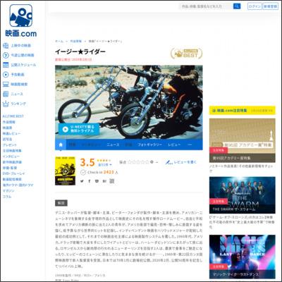 イージー★ライダー : 作品情報 - 映画.com
