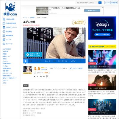 エデンの東 : 作品情報 - 映画.com
