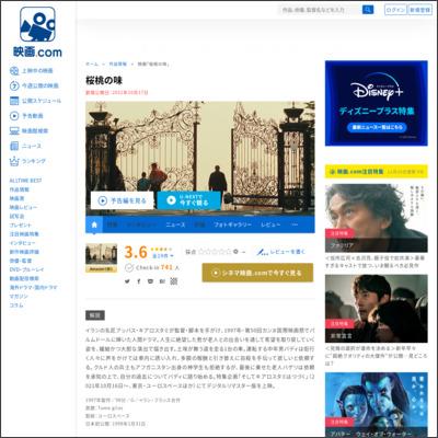 桜桃の味 : 作品情報 - 映画.com