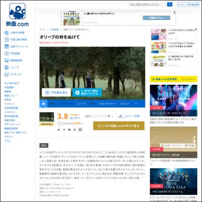 オリーブの林をぬけて : 作品情報 - 映画.com