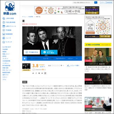 崖 : 作品情報 - 映画.com