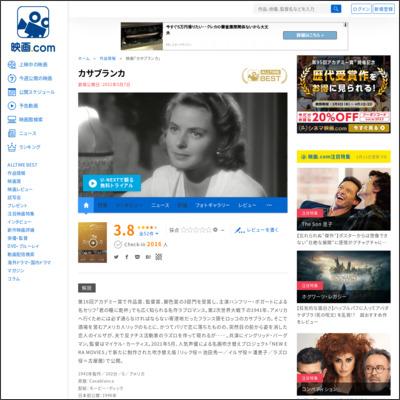 カサブランカ : 作品情報 - 映画.com