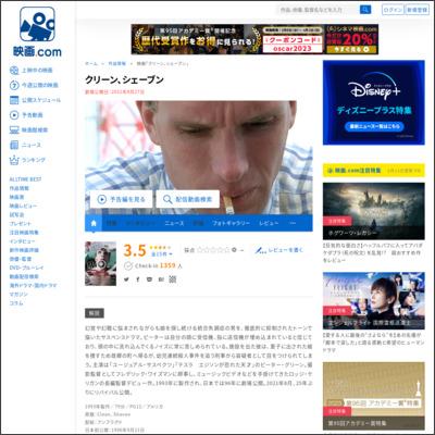 クリーン、シェーブン : 作品情報 - 映画.com