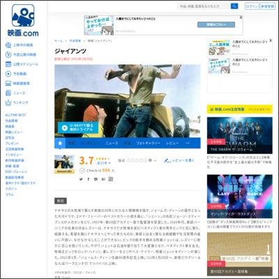 ジャイアンツ : 作品情報 - 映画.com