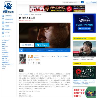 続・荒野の用心棒 : 作品情報 - 映画.com