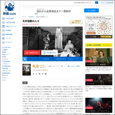 天井棧敷の人々 : 作品情報 - 映画.com