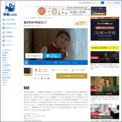 友だちのうちはどこ? : 作品情報 - 映画.com