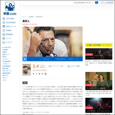 異邦人 : 作品情報 - 映画.com