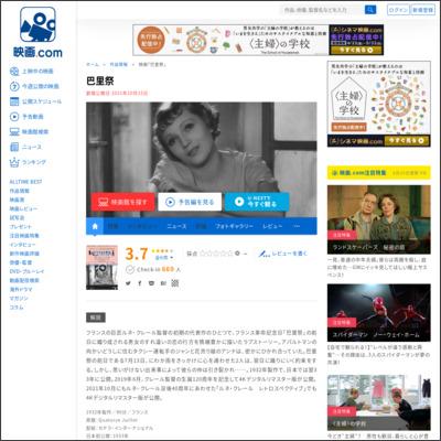 巴里祭 : 作品情報 - 映画.com