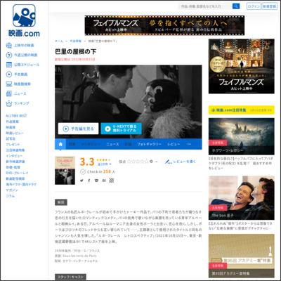 巴里の屋根の下 : 作品情報 - 映画.com