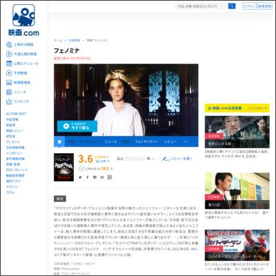 フェノミナ : 作品情報 - 映画.com