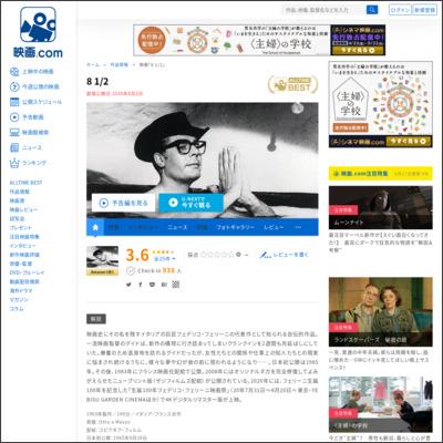 8 1/2 : 作品情報 - 映画.com