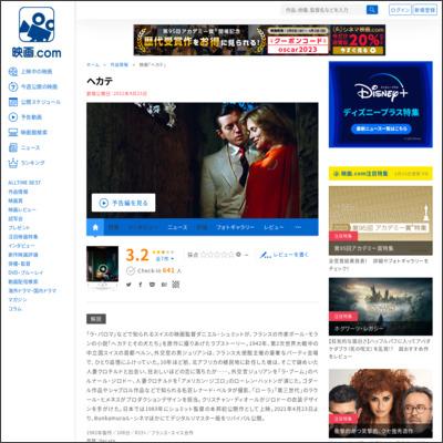 ヘカテ : 作品情報 - 映画.com