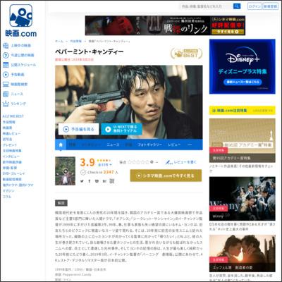 ペパーミント・キャンディー : 作品情報 - 映画.com