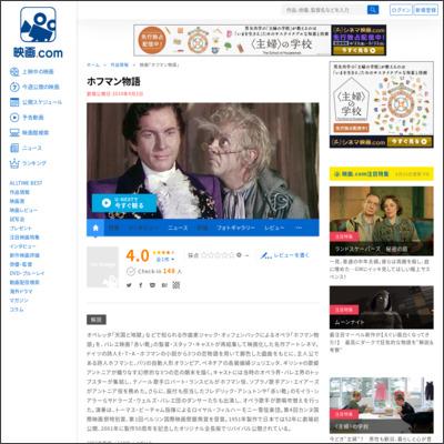ホフマン物語 : 作品情報 - 映画.com