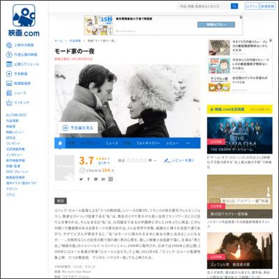 モード家の一夜 : 作品情報 - 映画.com