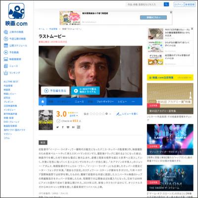 ラストムービー : 作品情報 - 映画.com