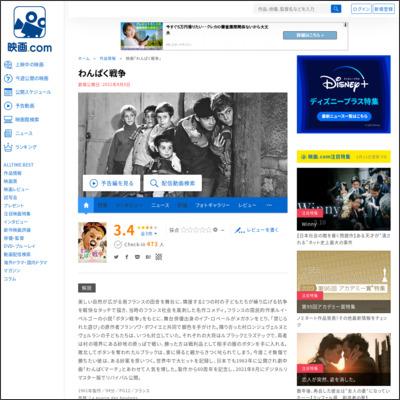 わんぱく戦争 : 作品情報 - 映画.com