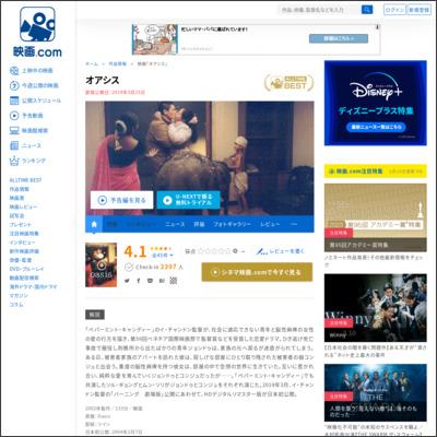 オアシス : 作品情報 - 映画.com