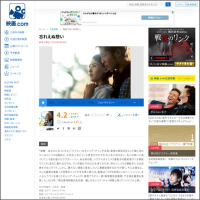 忘れえぬ想い : 作品情報 - 映画.com