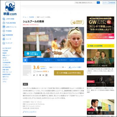 シェルブールの雨傘 : 作品情報 - 映画.com