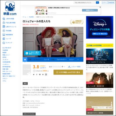 ロシュフォールの恋人たち : 作品情報 - 映画.com
