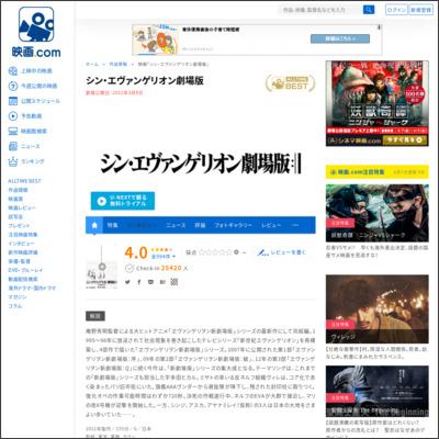 シン・エヴァンゲリオン劇場版 : 作品情報 - 映画.com