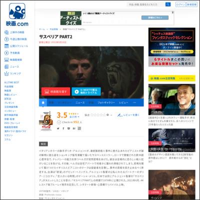 サスペリア PART2 : 作品情報 - 映画.com