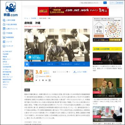 劇映画 沖縄 : 作品情報 - 映画.com
