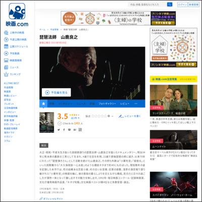 琵琶法師 山鹿良之 : 作品情報 - 映画.com