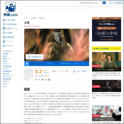 火宅 : 作品情報 - 映画.com