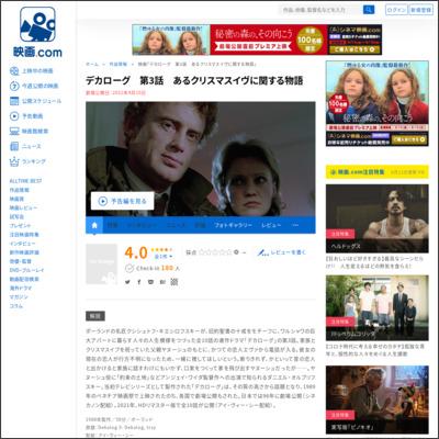 デカローグ 第3話 あるクリスマスイヴに関する物語 : 作品情報 - 映画.com