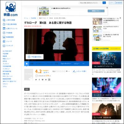 デカローグ 第6話 ある愛に関する物語 : 作品情報 - 映画.com