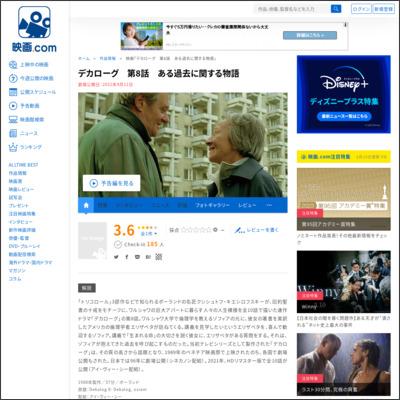 デカローグ 第8話 ある過去に関する物語 : 作品情報 - 映画.com