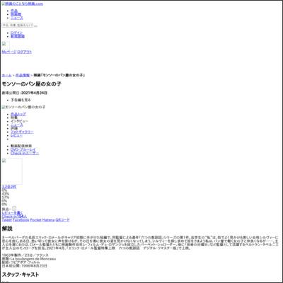 モンソーのパン屋の女の子 : 作品情報 - 映画.com