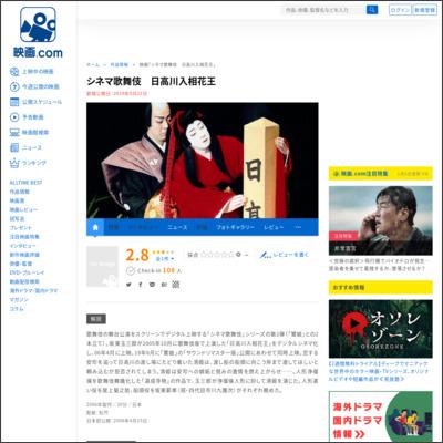 シネマ歌舞伎 日高川入相花王 : 作品情報 - 映画.com