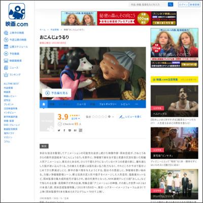 おこんじょうるり : 作品情報 - 映画.com