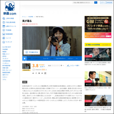 風が踊る : 作品情報 - 映画.com