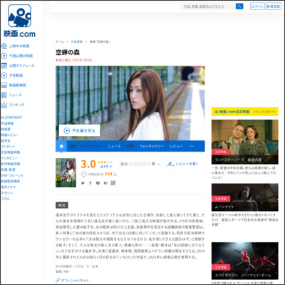 空蝉の森 : 作品情報 - 映画.com