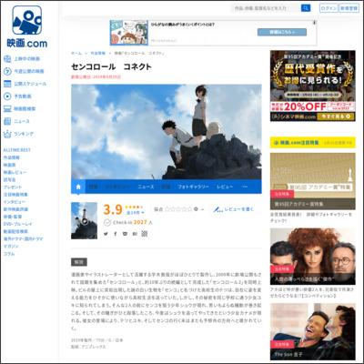 センコロール コネクト : 作品情報 - 映画.com