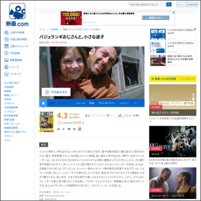 バジュランギおじさんと、小さな迷子 : 作品情報 - 映画.com