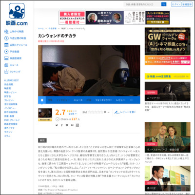 カンウォンドのチカラ : 作品情報 - 映画.com