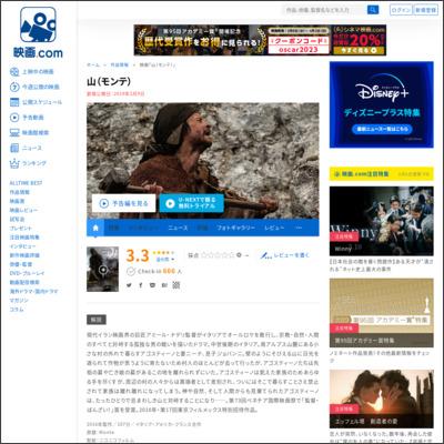 山(モンテ) : 作品情報 - 映画.com