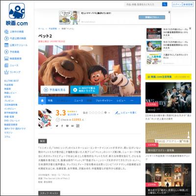 ペット2 : 作品情報 - 映画.com
