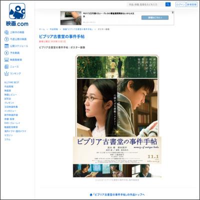 ビブリア古書堂の事件手帖 : 作品情報 - 映画.com