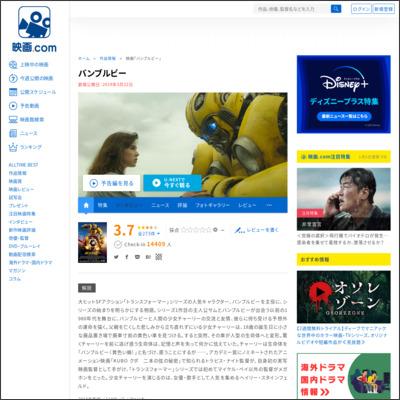 バンブルビー : 作品情報 - 映画.com
