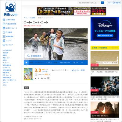 ニート・ニート・ニート : 作品情報 - 映画.com